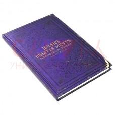 """Книга для записей """"План сбытия мечт"""" 18+"""