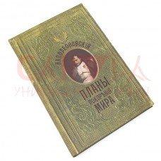 """Книга для записей """"Наполеоновские планы покорения мира"""" 18+"""