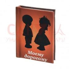 Книжка-магнит Моему дорогому (томик 96)