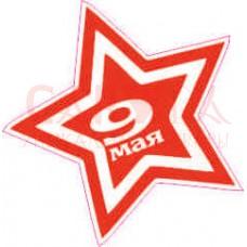 Звезда 9 мая 100 мм х 100 мм