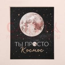Поздравительная открытка «Ты просто космос», 9 × 10.5 см