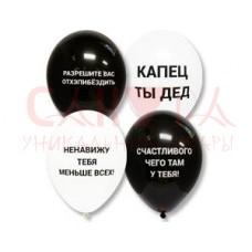 """Шарик латексный чёрный юмор 12""""/30см"""