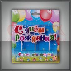 Свеча для торта на шпажках С днем рождения