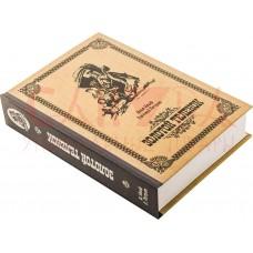 Книга сейф Золотой телёнок