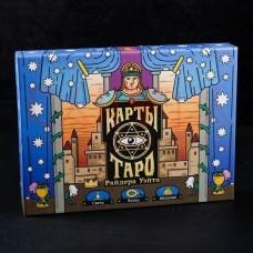 Карты Таро «Колода Райдера Уэйта», 78 карт, мешочек, свеча, четки