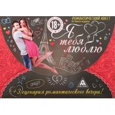 Романтический квест по поиску подарка «Я тебя люблю»