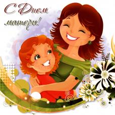 Аудио поздравления на День матери