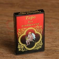 """Карты """"Таро для влюбленных"""" гадальные 22 листа 5х7.5"""