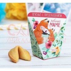 Печенье с предсказанием «Любимой маме», в коробке, 1 шт