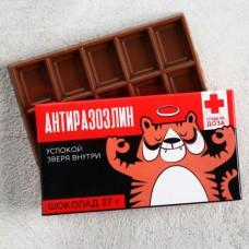 Шоколад молочный «Антиразозлин»: 27 г