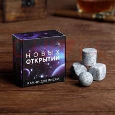 """Набор камней для виски """"Новых открытий"""", 4 шт"""