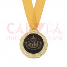 """Медаль мужская """"Золотой человек"""""""
