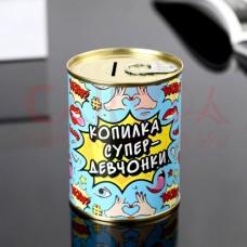 """Копилка-банка металл """"Копилка супер-девчонки"""" 7,3х9,5 см"""