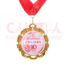 """Медаль свадебная, с лентой """"Оловянная свадьба. 10 лет"""","""