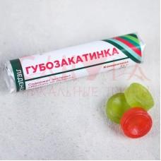 Леденцы «Губозакатинка»: 32 гр.