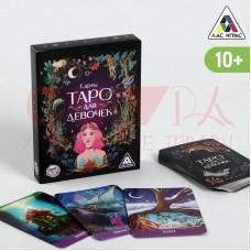 Гадание «Карты таро для девочек» 32 карты
